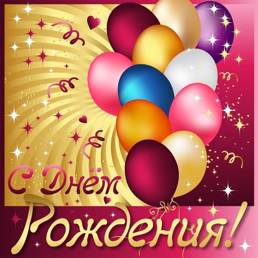 Поздравления на день рождения владимир