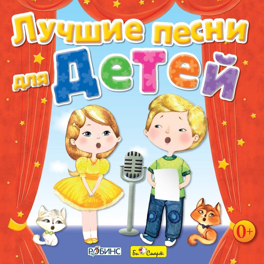 Скачать веселые песни для детского сада