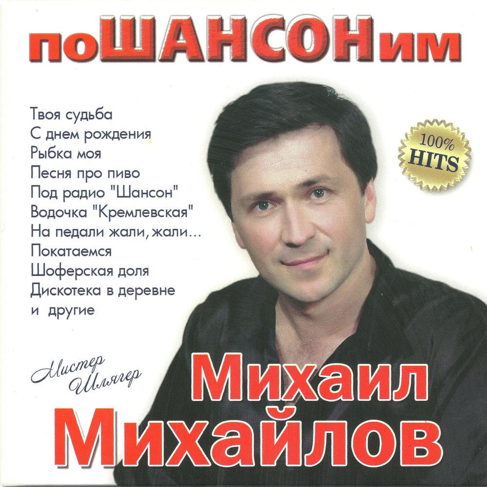 Песни с днём рождения михаил михайлов