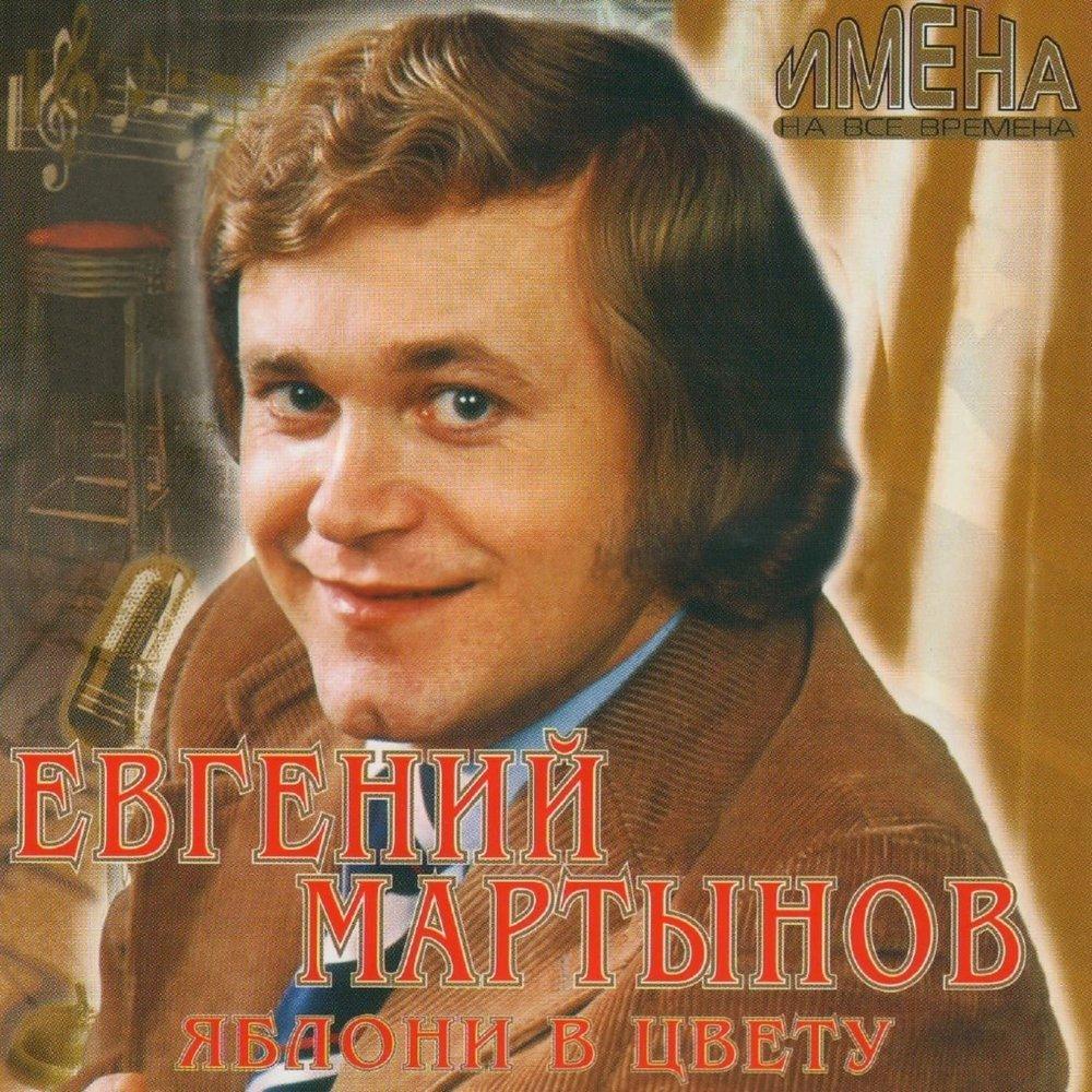 Евгений Мартынов - биография - советские композиторы - Кино