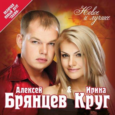 Алексей брянцев скачать песню