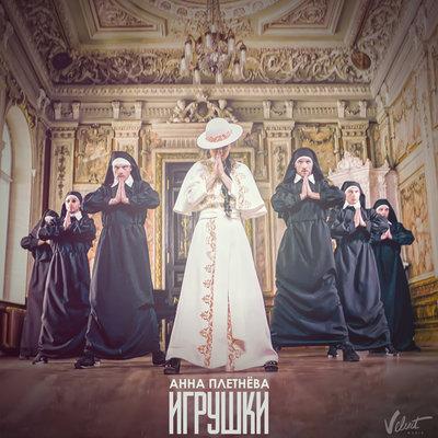Новая русская поп-музыка август 2018