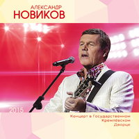 Концерт во Государственном кремлевском дворце - 0015 — Алексаня Новиков