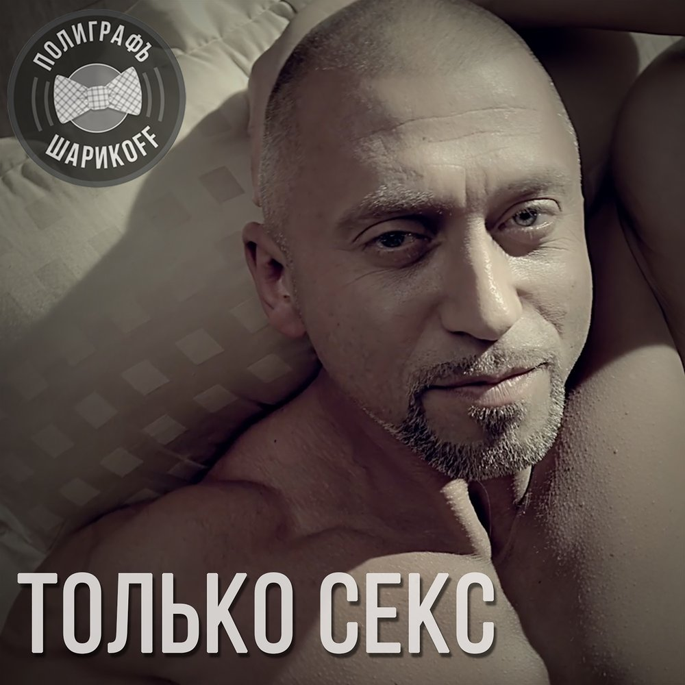 poslushat-onlayn-eroticheskuyu-muziku