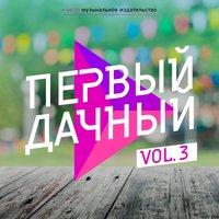 Первый дачный, Vol. 0 — сборник