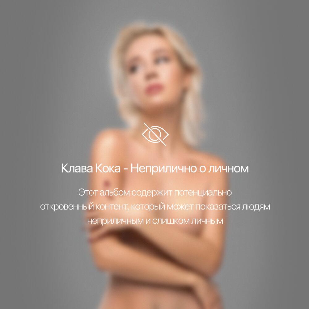 Обнаженные Фотографии Клавы Коки