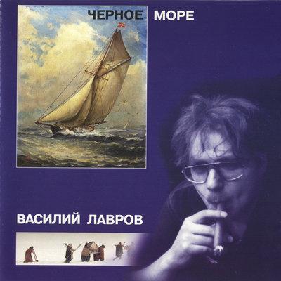 скачать песню эльбрус черное море