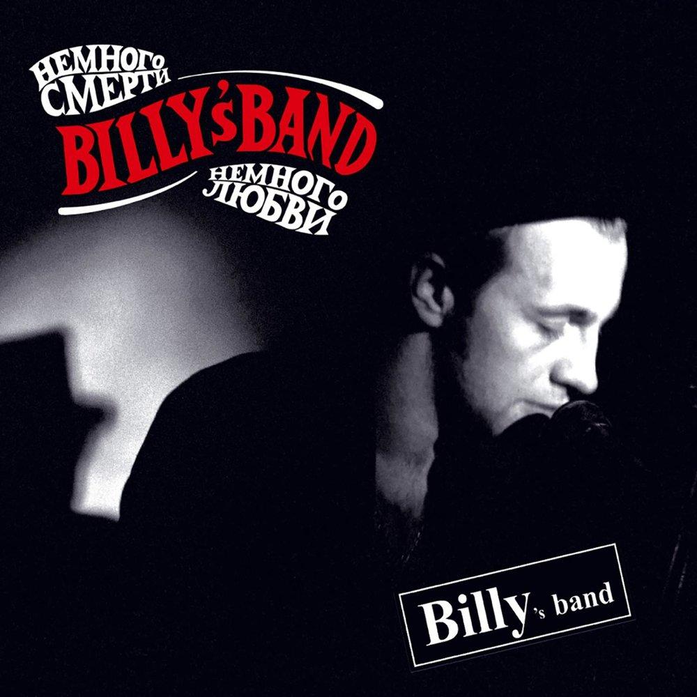 Billys band альбом открытка от