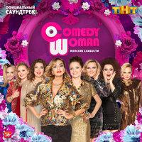 Comedy Woman. Женские слабости — сборник