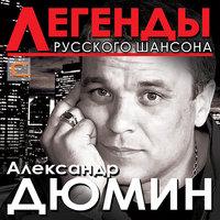Легенды русского шансона. Саныч Дюмин — Саня Дюмин