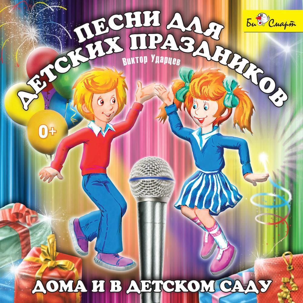 Скачать песня о россии для детского сада