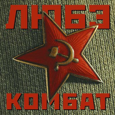 Украинские патриоты сочинили гимн Донбасса на