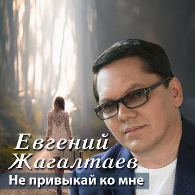 Евгений жагалтаев - осенняя пьеса