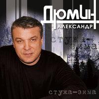 Стужа-Зима — Санюта Дюмин