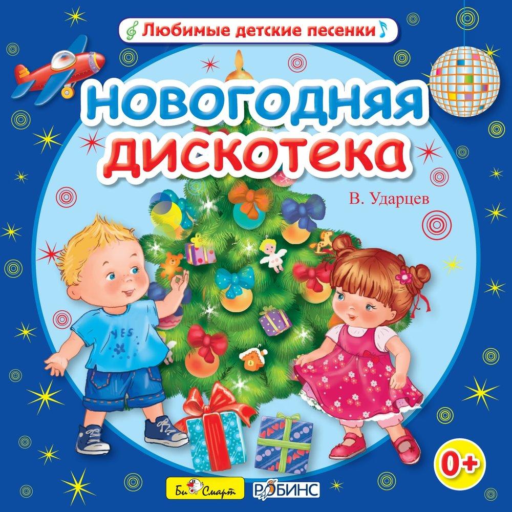 Слова песенки на новый год для детей