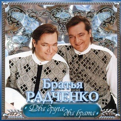 Скачать песню братьев радченко моя малая родина