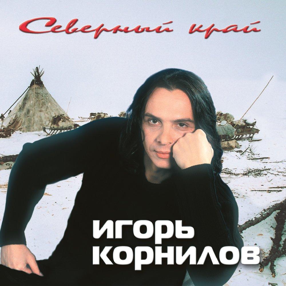 Игорь корнилов я сошью