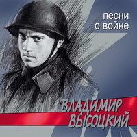 Высоцкий - слушать онлайн бесплатно