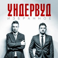 Ундервуд — слушать онлайн на Яндекс.Музыке скарлетт йоханссон едет в херсон