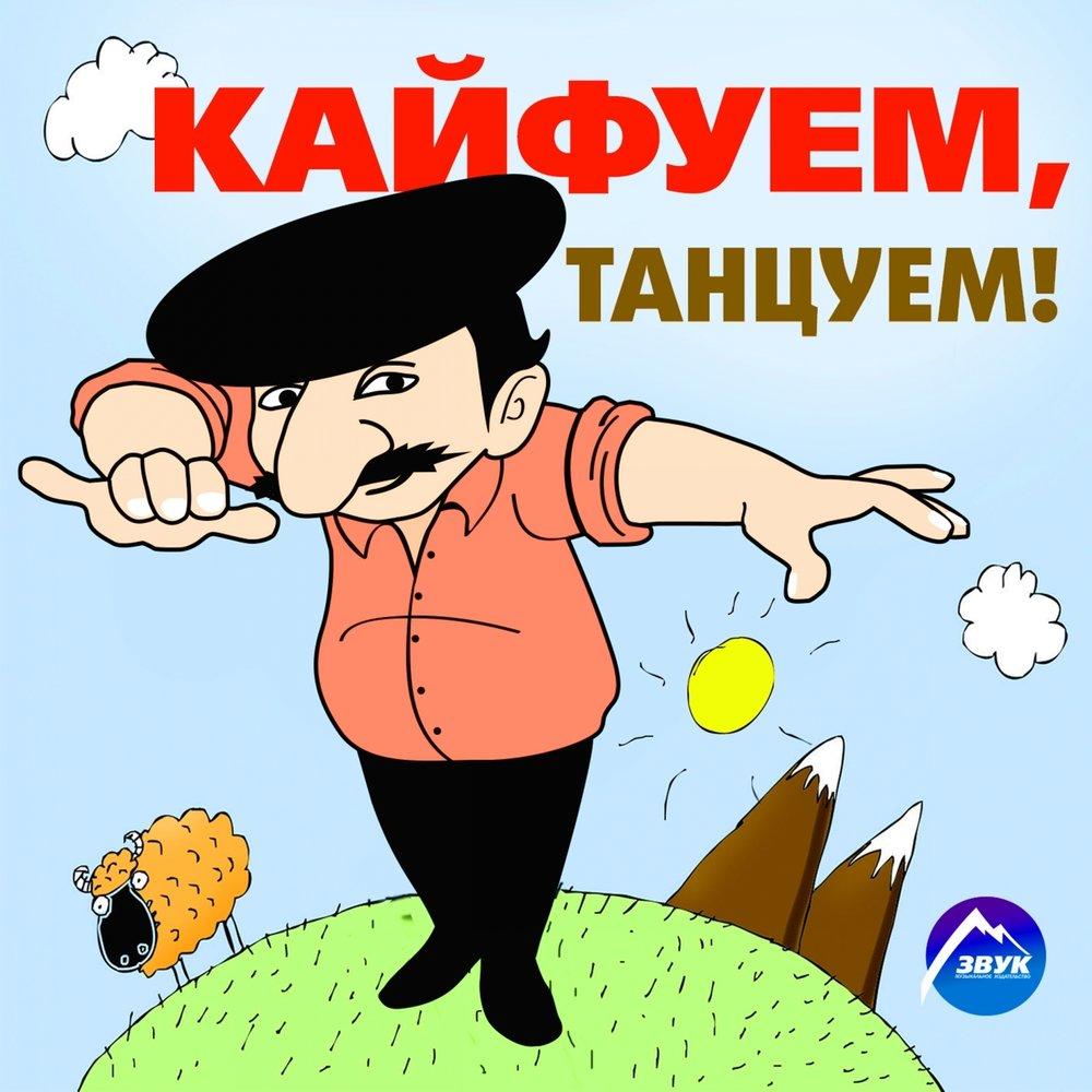 Поздравления армянско русский