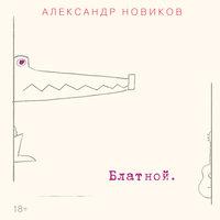 Блатной — Санюха Новиков