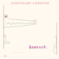 Блатной — Александрушка Новиков