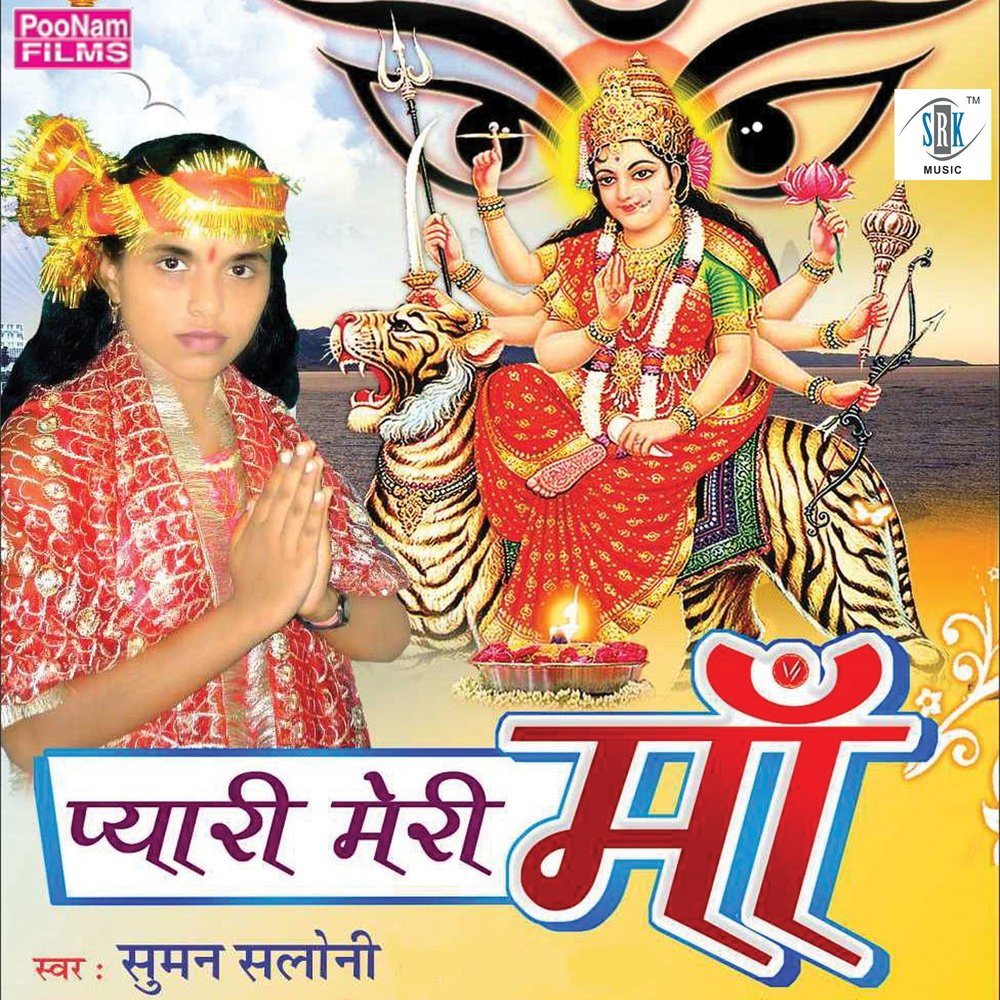 Pyari maa mumma download