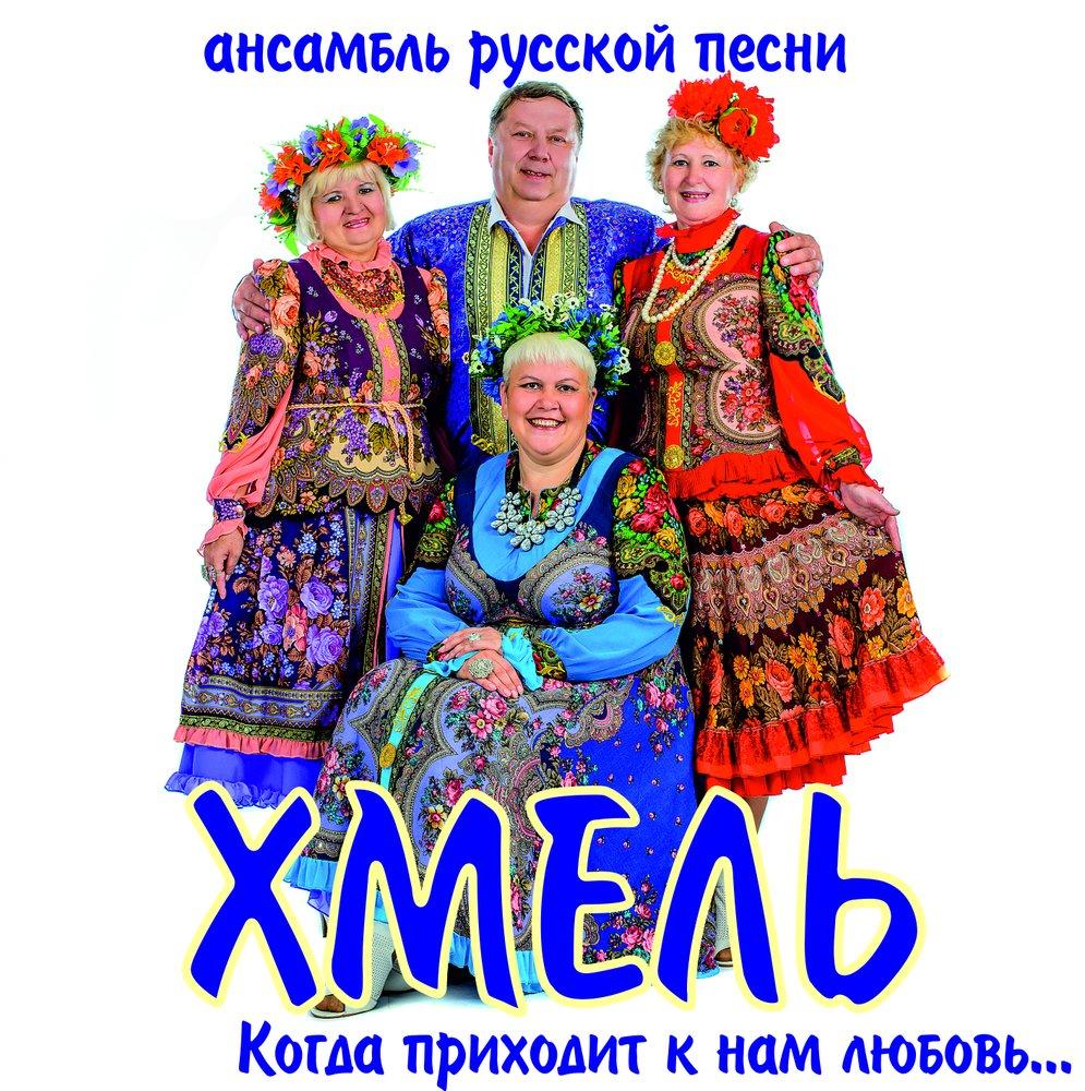 Скачать русские народные песни минус в современной обработке