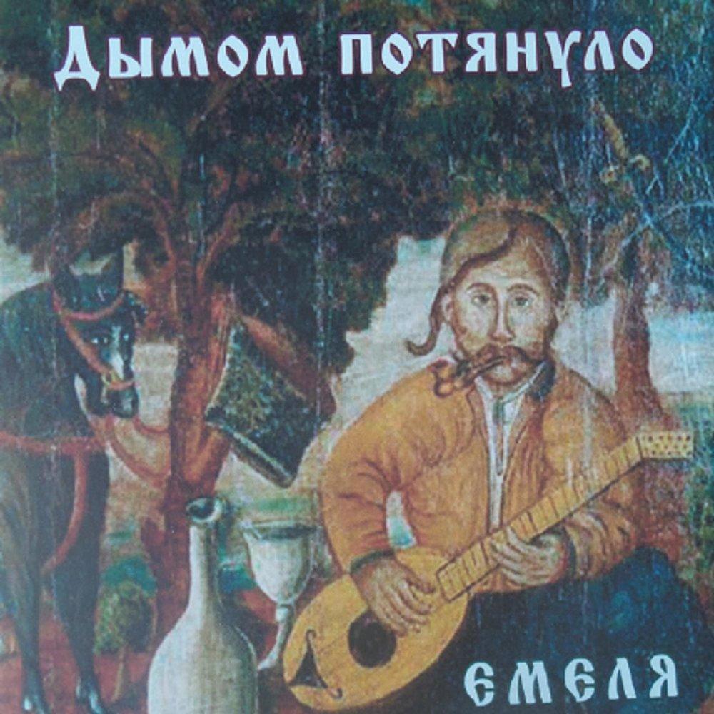 Николай емелин старая пословица