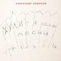 Хулиганские песни — Саныч Новиков