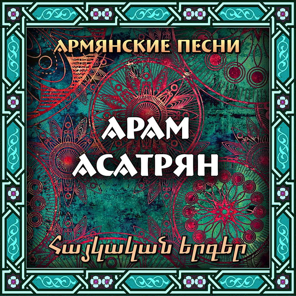 Песни, армянская mp3