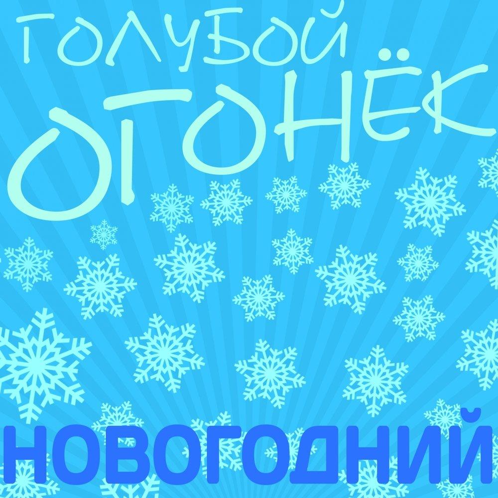 Сценарии голубой огонек на новый год