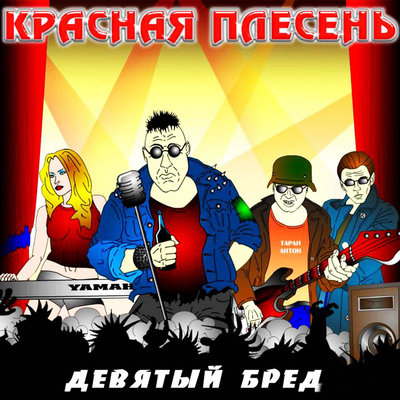Красная плесень конченная блядь punk ua