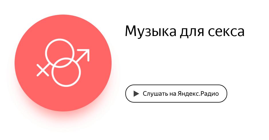 slushat-radio-seksa