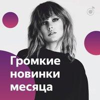 https://music.yandex.ru/
