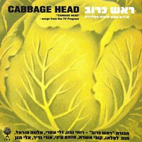 "ראש כרוב — Cast of ""Cabbage Head"""