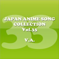 Japan Animesong Collection Vol. 33 [Anison Japan] — сборник