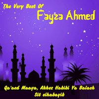 The Very Best of Fayza Ahmed — Fayza Ahmed