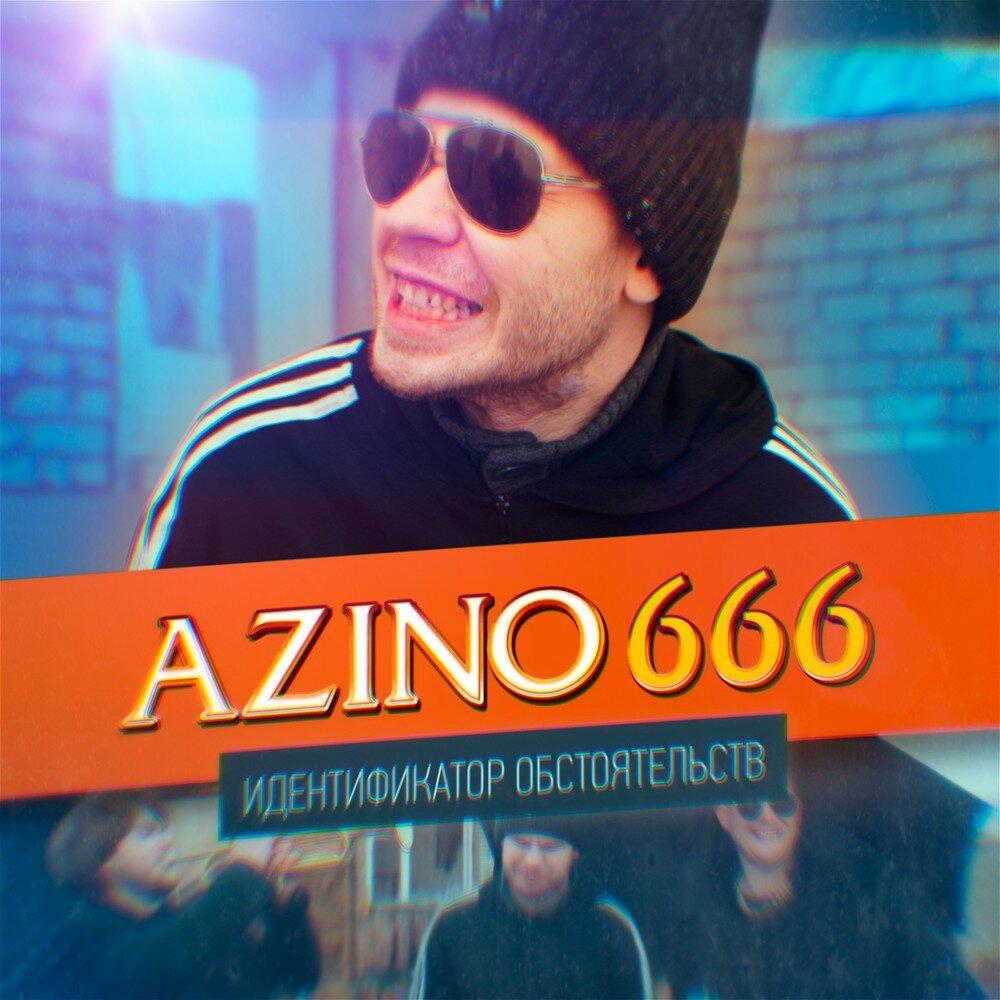 фото 666 азино