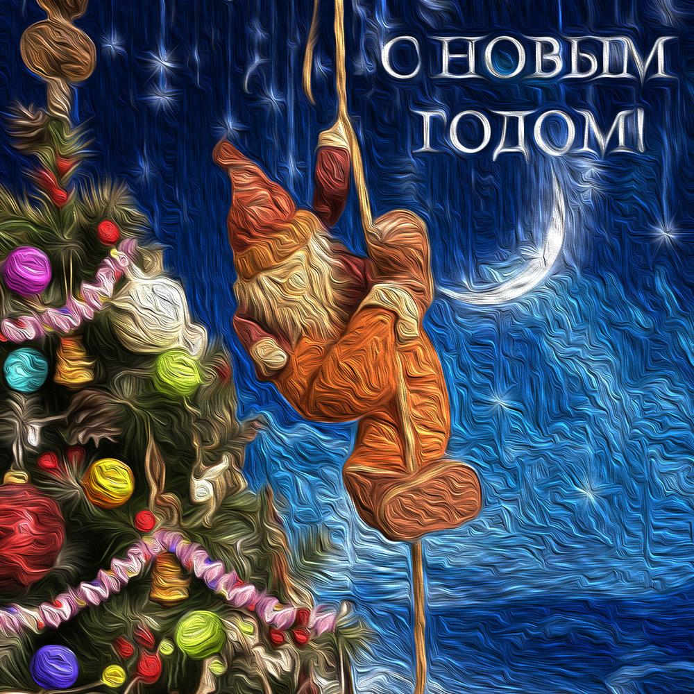 Поздравления музыку с новым годом