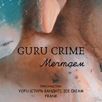 Мечтаем — GURU CRIME, Yofu, Frank, Ice Cream