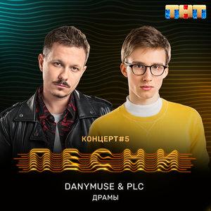 DanyMuse, PLC - Драмы