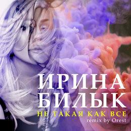 Скачать Песню Ирина Билык - Такси Бесплатно и слушать онлайн