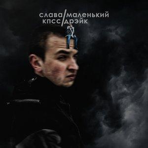 Слава КПСС - Маленький Дрэйк