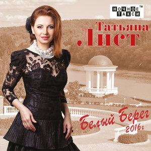 Татьяна Лист - Банальная любовь