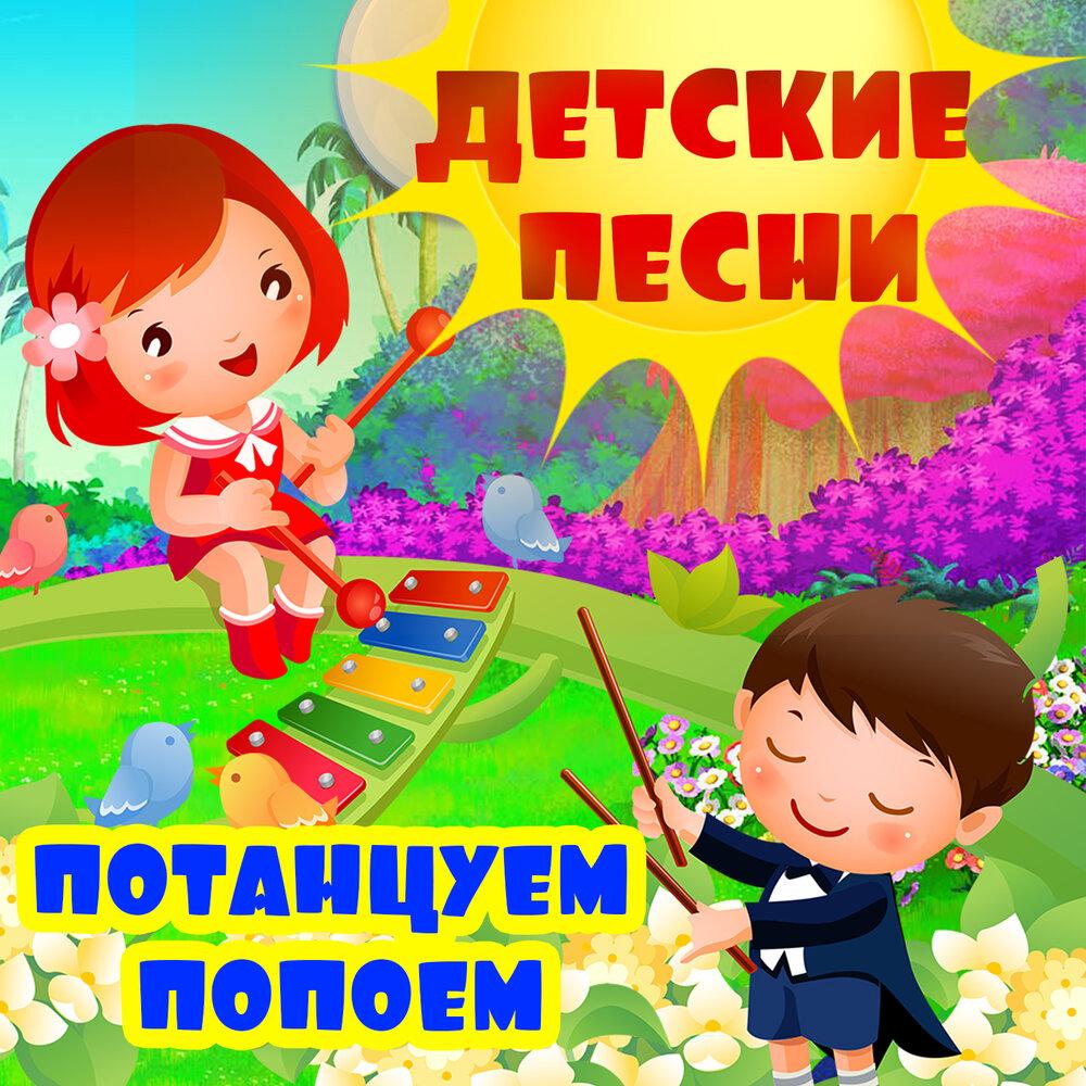 Поиграем-попоём! Детские песни. Слушать онлайн на Яндекс ...