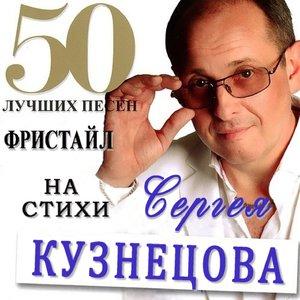 Зачем, с который сие радости - 00 лучших песен получи и распишись стишки Сергея Кузнецова (Фристайл)