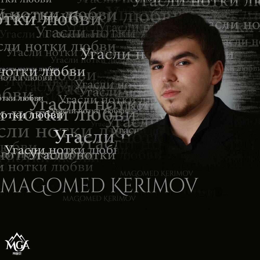 МАГОМЕД КЕРИМОВ ПЕСНЯ В ДУШЕ БОЛЬ СКАЧАТЬ БЕСПЛАТНО