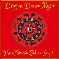 The Chinese Zodiac Songs — Dragon Dance Music