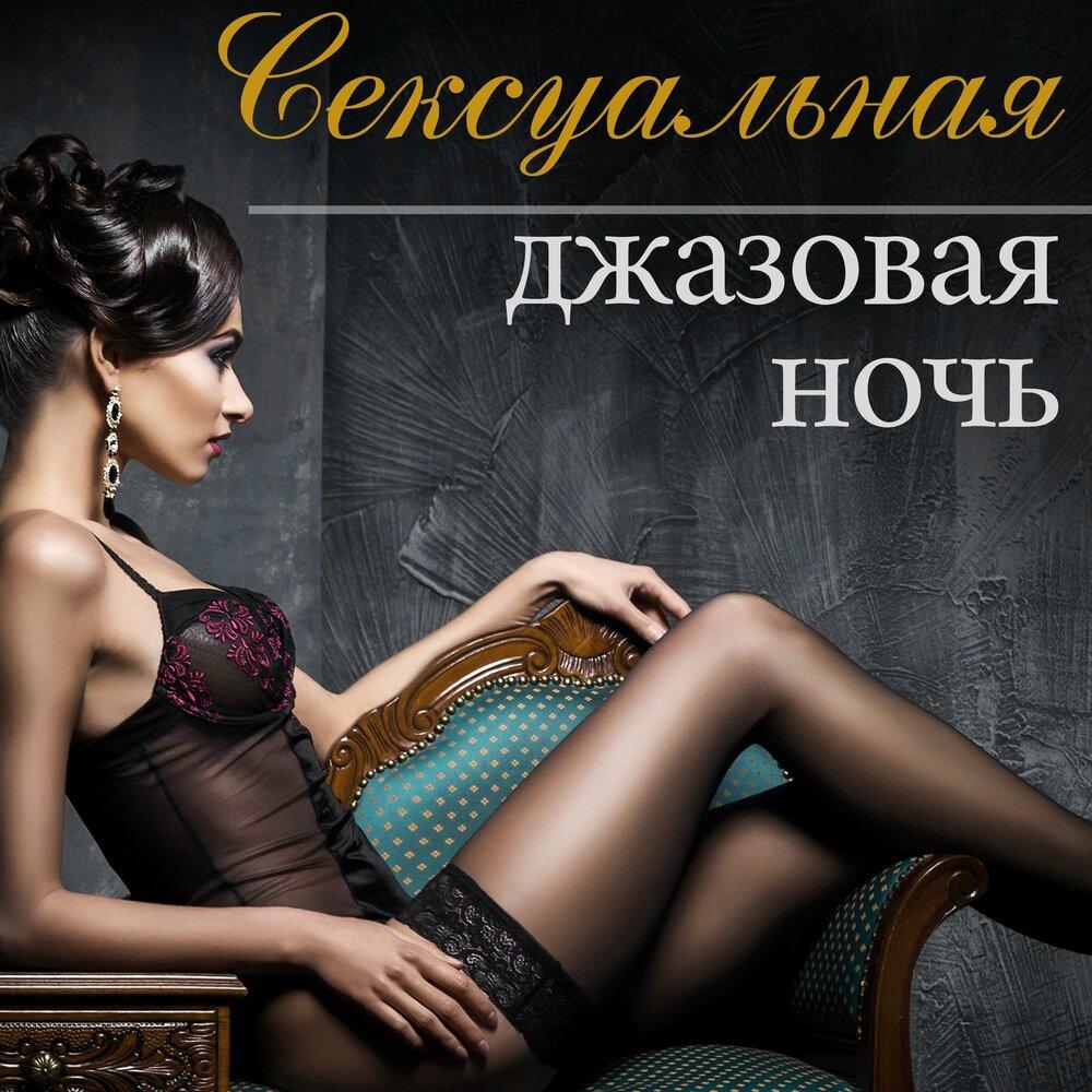 eroticheskaya-melodiya-helena-razdulis-hlinuvshey